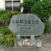 三江線最後の旅(0)島根へ