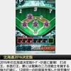 モバプロ2316シーズン(10/17~22)オーダー『北海道2016決定版』~最終成績更新