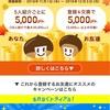 【平成30年11月版】ECナビの入会キャンペーンで850円&もれなくトライアルで1000円相当プレゼント