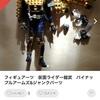 メルカリでゲット!1500円 S.H.Figuarts 鎧武パインアームズ