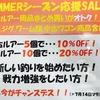 サマーシーズン応援SALE開催!!