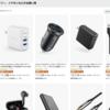 Amazon新生活セールで多数のAnker製品が特価となる特選タイムセール