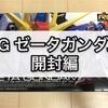 ガンプラ RG ゼータガンダム 開封編