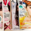 今日発売‼︎美容雑誌、4冊ゲット⭐️
