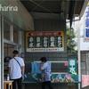 千葉県市川市の大町梨街道に行きました!もぎたて「大新園」の梨