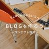 ブログを始めようとしている方へ。コンセプトから一緒にはじめませんか?