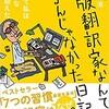 出版翻訳者なんてなるんじゃなかった日記