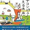 寺部雅能・大関真之「量子コンピュータが変える未来」571冊目