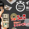投資マンガ・インベスターZが1巻5円。ポイントサイト活用でそれ以下での購入も!