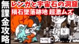 レンガと宇宙石の洞窟 - [3]隕石墜落跡地 超激ムズ【無課金攻略】にゃんこ大戦争