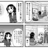 掲載情報:8月30日発売 COMICペンギンクラブ