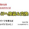 Core i7への換装&交換 - 予算3万円からのパソコンカスタマイズ -