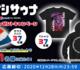 #ペプシサウナ グッズプレゼント キャンペーン | Pepsi(ペプシ)