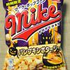 ジャパンフリトレー マイクポップコーン パンプキンポタージュ味