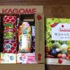KAGOMEから株主優待が届きましたよ~!