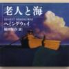 自然の中のちっぽけな人間。自然の現実と人間の意地のぶつかり合い『老人と海』【読書屋!】