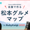 【9月開催を願って】自腹でつくる松本グルメマップ #RubyKaigi 2020