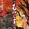 【〜11/24、津山市】「2019津山城もみじまつり」開催