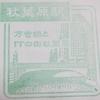 東北本線(神田~大宮・尾久、板橋~北与野)