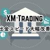 2020年最新!XM Trading クイック出金が大幅に改善!