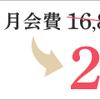 婚活するならオンラインで!月額4,000円~