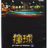 撞球ビリヤードマスターのゲームと攻略本 プレミアソフトランキング