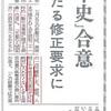 「天皇を神」にしたい人たちの歴史教科書問題(2)