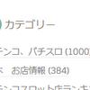パチンコパチスロ記事が1000記事達成しました。