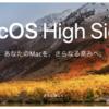 macOS 10.13 - High Sierra システム環境設定「省エネルギー」