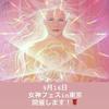 9月16日女神フェスin東京開催いたします!🌹