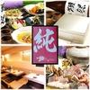 【オススメ5店】京橋・天満・天六・南森町(大阪)にあるてっちりが人気のお店