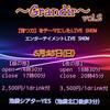 """ボルカホン ラインダンスユニット""""Cheeky""""出演『Grandir vol.2』2015年6月28日(日)@池袋シアターYES"""