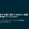 【おすすめスライド】「【Unity道場スペシャル 2017京都】最適化をする前に覚えておきたい技術」