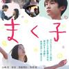 10月26日、小倉久寛(2019)
