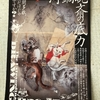東京ステーションギャラリー河鍋暁斎の底力展