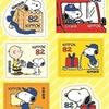 スヌーピーの切手シート