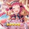 【プリコネ】アヤネちゃんが☆6に才能開花決定!野球イベントと合わせてホームランな感じが素晴らしい!
