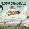 ★324「もりのくうちゅうさんぽ」~まるで動物・昆虫の図鑑のような本。森の生き物の命の循環、自然の厳しさを学ぶ。