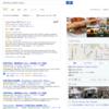米MS Bing、ローカル検索を強化、Fact Answers をリリース