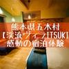 GoToで渓流ヴィラITSUKI(五木村)へ!感動の宿泊体験を口コミ