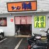 ラーメン 海鳴食堂|博多区 らーめん 日記