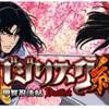 3/23 エスパス高田馬場 ゴトー軍団