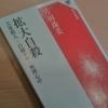 自殺希望者へ捧ぐ「世にも奇妙な物語」 最怖トラウマ回volume.10