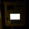 ビットコインATMでユーロ(現金)に両替する
