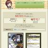 【戦国IXA】統合の準備