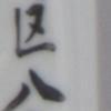 【中野区】八島町