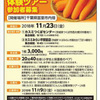 情報 イベント にんじん収穫体験ツアー カスミ 11月1日号