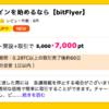 ビットコイン200万円突破!ハピタスで口座開設+取引で7,000円案件あり!
