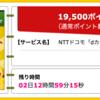 【ハピタス】NTTドコモ dカード GOLDが期間限定19,500pt(19,500円)!  さらに最大13,000円相当のプレゼントも!