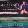 ポール・マッカートニーライヴ 東京ドームに行ってきました